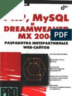 В.Дронов-PHP,MySQL_и_Dreamweaver_MX_2004