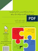 Happy Maths 4 - Urdu
