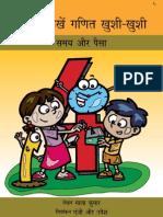 Happy Maths 4 - Hindi