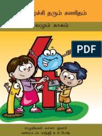 Happy Maths 4 - Tamil