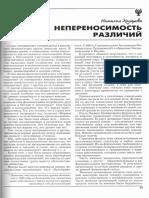 Наталия Ходырева Непереносимость Различий