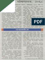 Bhasa Andolan_2068 Chaitra 13_kantipur (Lalitpur Ghosanapatra)