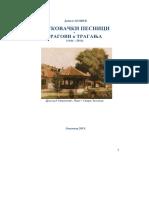 Panorama Leskovac48dkog Pesnistva 1944 2014