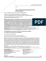Kinetika Tverdeniya Betona s Nanouglerodnoy Dobavkoy Ukd 1 v Variante Besprogrevnoy Tehnologii