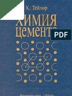 Химия цемента lib2087