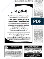 Exhibit 9.1 Ads in Qatar Newspapers Calling for Class Action Against the Land