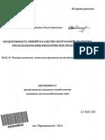 Autoref Produktivnost Svinei i Kachestvo Poluchaemoi Produktsii Pri Ispolzovanii Biologicheskikh Pre