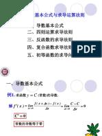 3.2+导数基本公式与求导运算法则