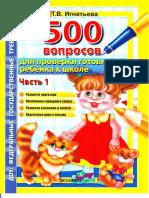 500 Voprosov Dlya Proverki Gotovnosti Rebenka k Shkole Chast 1 Ignatyeva T V