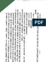 4 通鉴纪事本末 宋袁枢   中华书局 1964