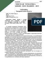 Русинская Тематика в Изданиях Последних Лет