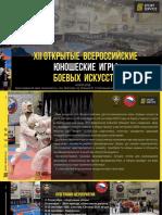 Хii Всероссийские Юношеские Игры Боевых Искусств
