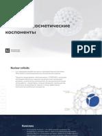 nuclear colloids.pdf