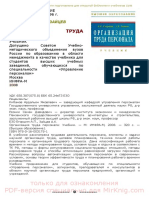 А.П. Егоршин А. К. Зайцев. Организация труда персонала.pdf