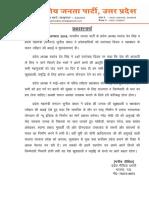 BJP_UP_News_02_______14_August_2019