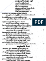 Barathi-66-2-maranathai-vellum-vazhi