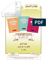 Madinah-Book-1-Lesson-10B-Worksheets.pdf