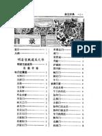故宮辭典 (文匯出版社 1996)