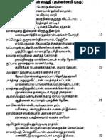Barathi-66-4-gurukal-sthudhi