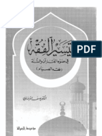 تيسير الفقه في ضوء القرآن والسنة