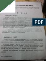 01.李洪成2013年癸巳高级专家四柱班秘传6页