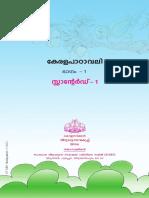 KeralapadavaliMal 1.pdf