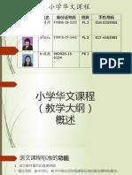 5. T3 小学华文课程