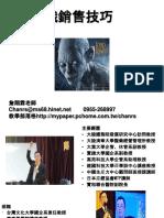 108.09.02-中華電信-實戰銷售技巧- -詹翔霖老師