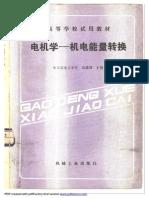 电机学——机电能量转换_汤蕴缪.pdf