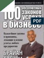 100 законов успеха в бизнесе