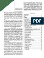 Йога-мала.pdf