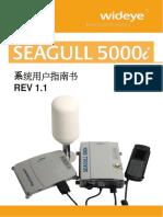 sg5000i_CUG_0.4中文手冊