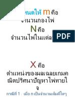 กำหนดให้ m คือ จำนวนกองไพ่.docx
