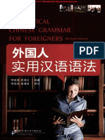 A Practical Chinese Grammar for Foreigners Revised Edition.pdf