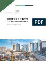 icms_chinese_jf.pdf