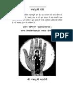 Panchaguli Devi Sadhna