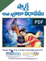 Smaarta Shiva Puja Vidhanam, స్మార్త శివ పూజ విధాన.pdf