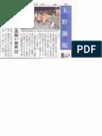 田井地区たまの踊り大会新聞記事