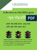 dr-mcdougalls-cpb-hindi.pdf