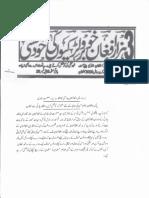 Aurat Par Tashadud |/Woman PunishmenT 13780