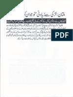 Aurat Par Tashadud |/Woman PunishmenT 13782