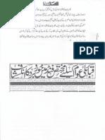 Aqeeda Khatm e Nubuwwat AND ISLAM-Pakistan-KAY-DUSHMAN 13785