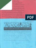 Aqeeda Khatm e Nubuwwat AND ISLAM-Pakistan-KAY-DUSHMAN 13791