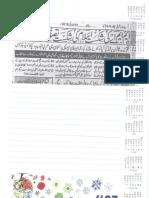 Muttahida Majlis-e-Amal KA ISLAM 13800