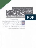 Aqeeda Khatm e Nubuwwat AND ISLAM-Pakistan-KAY-DUSHMAN 13810
