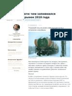 ZN - Горючие итоги 2018 г..pdf