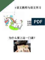 单元 1.1 语文是什么 110617.pdf