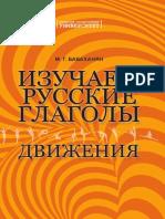 izuchaem_glagoly_dvizhenia.pdf