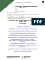 Рекомендации По Испытанию и Наладке Систем Отопления, Вентиляции и Кондиционирования Воздуха