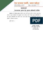 BJP_UP_News_02_______17_August_2019